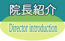 院長紹介 Director introduction